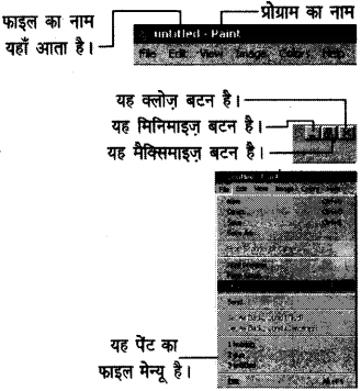 UP Board Solutions for Class 7 Computer Education (कम्प्यूटर शिक्षा) 14