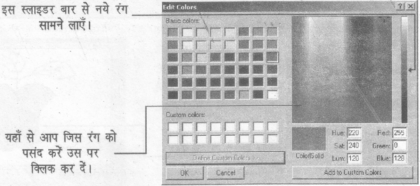 UP Board Solutions for Class 7 Computer Education (कम्प्यूटर शिक्षा) 29