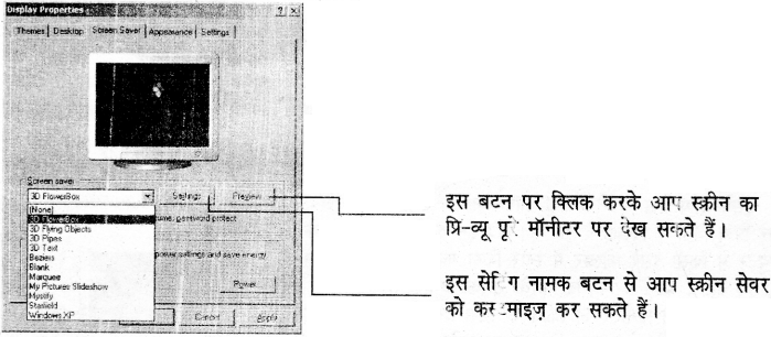 UP Board Solutions for Class 8 Computer Education (कम्प्यूटर शिक्षा) 38