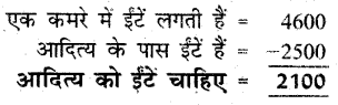 UP Board Solutions for Class 3 Maths गिनतारा Chapter 3 घटाना 4