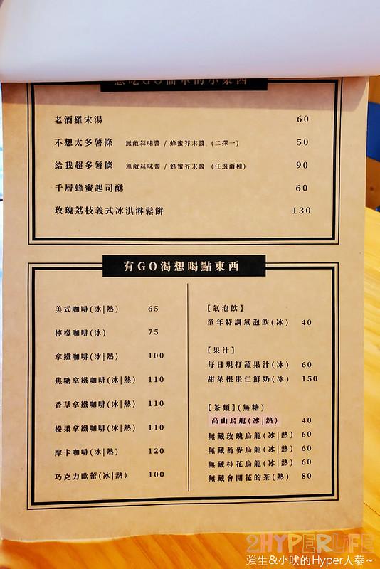 48634628587 3b1675c9ab c - GO HOME食研室│店內熱帶雨林彩繪牆是網美必拍打卡點~食材吃的出用料新鮮!