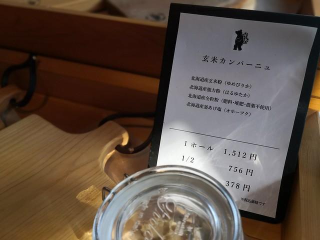 薪窯nanana