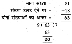 UP Board Solutions for Class 3 Maths गिनतारा Chapter 14 कुक्कू नापे उछल कूद कर 4