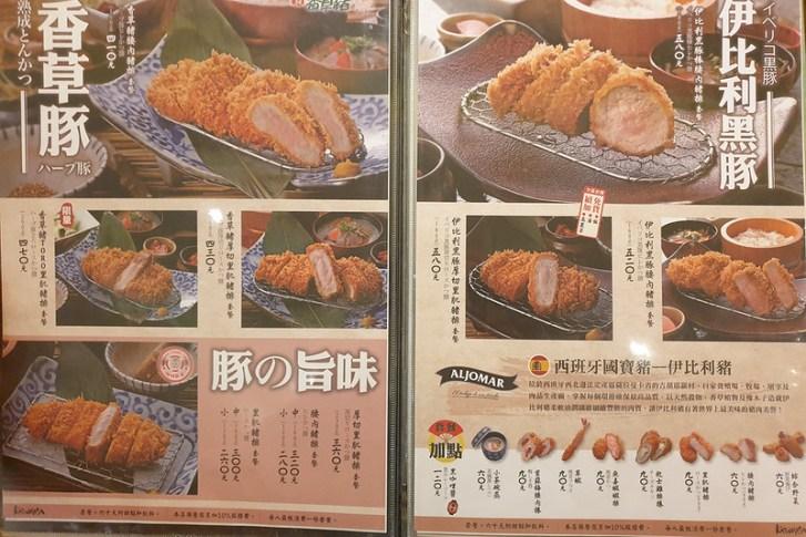 48640718492 b7358b312c c - 來自富士山下的知名日式炸豬排店,最近有期間限定三星蔥蔥鹽豬排套餐,搭配麥飯好下飯!