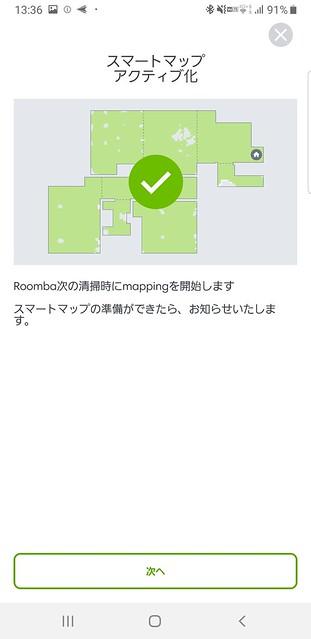 Screenshot_20190828-133631_iRobot