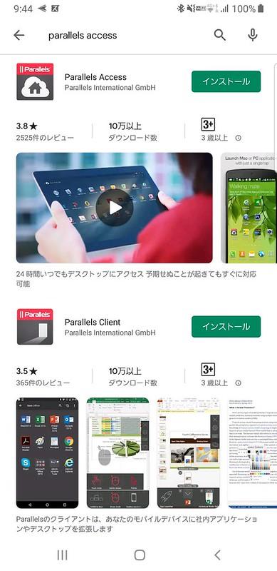 Screenshot_20190828-094413_Google Play Store