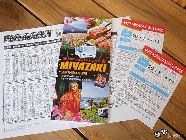 VISIT MIYAZAKI BUS PASS