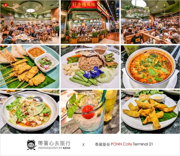 泰國曼谷泰式料理   PONN Cafe (Terminal 21)-曼谷好吃的泰式料理家常菜。