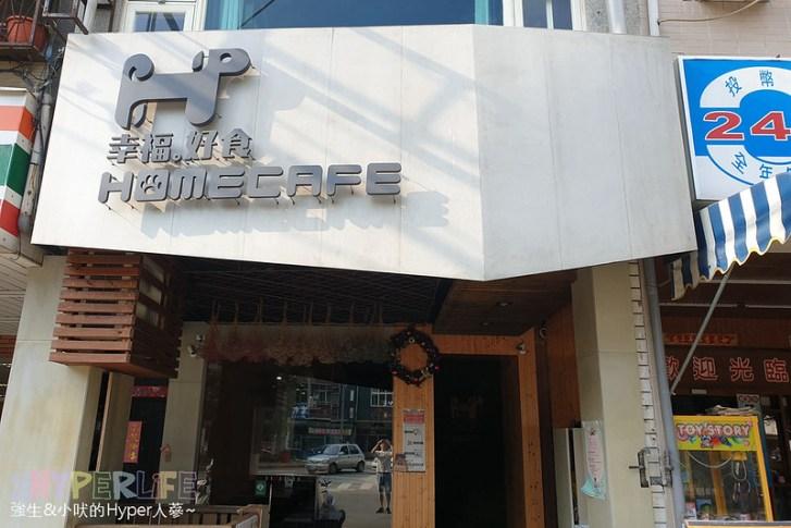 48670915582 c3614d2ecb c - 寵物餐廳也有好吃火鍋簡餐!幸福.好食Home Cafe讓流浪的毛小孩有一個暫時的家~