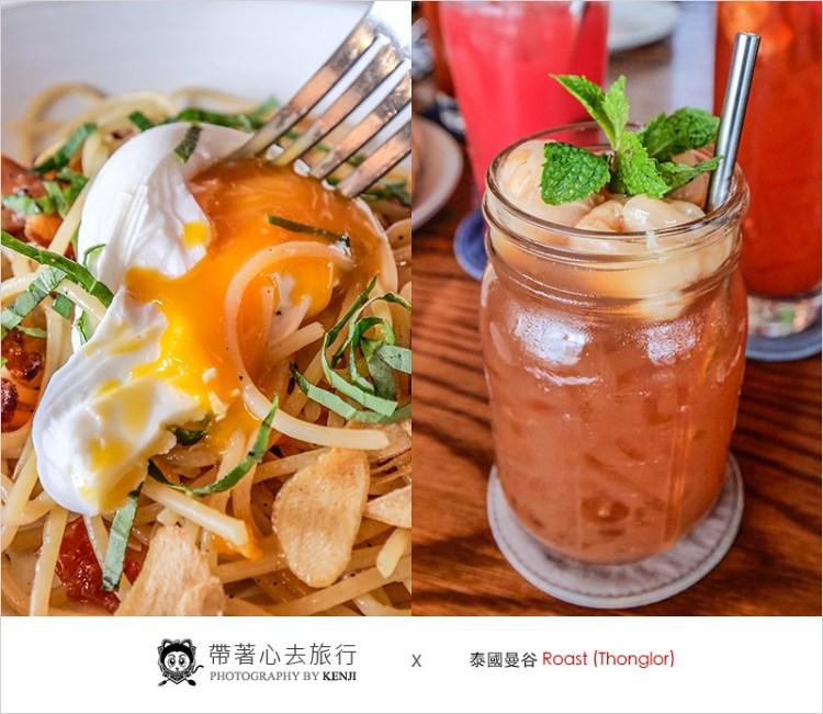 泰國曼谷早午餐   ROAST (the Commons)-曼谷排隊好吃名店,義大利麵、海鮮料理、特調飲品,好吃又好拍的曼谷美食。