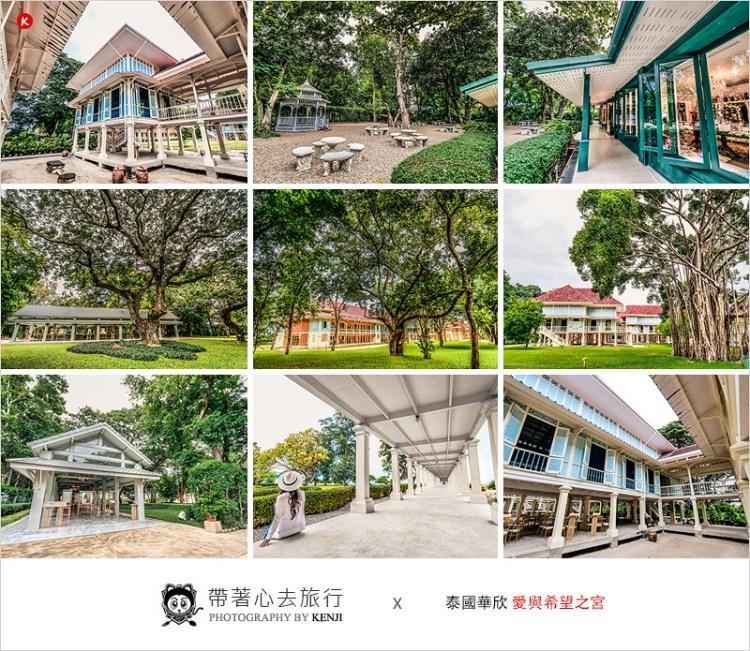 泰國華欣必去景點 | 愛與希望之宮-見證泰國皇室浪漫故事的海濱柚木宮殿。