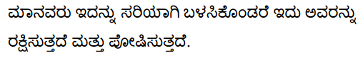 Science and Hope of Survival Summary in Kannada 8