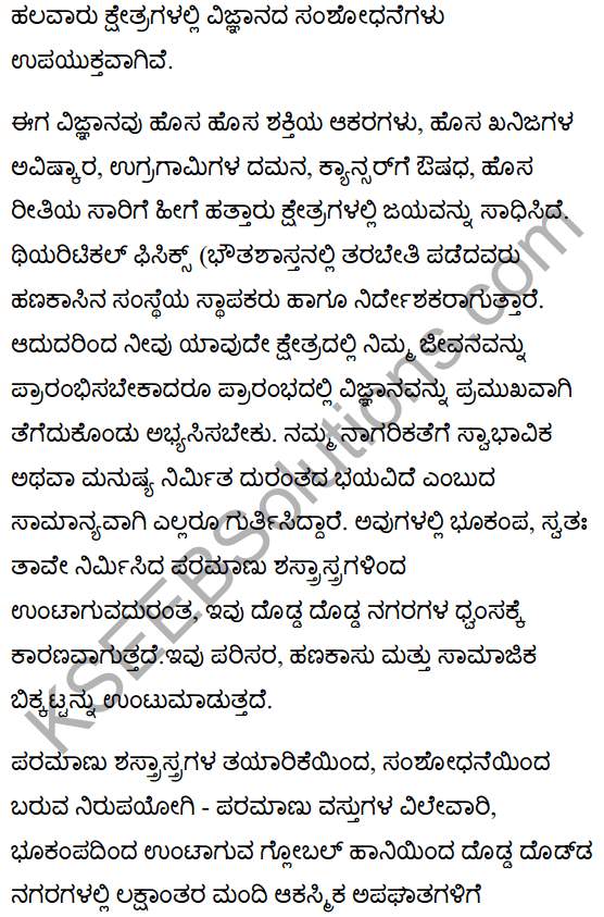 Science and Hope of Survival Summary in Kannada 6