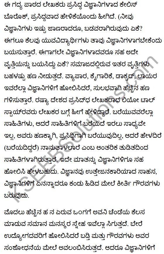 Science and Hope of Survival Summary in Kannada 1