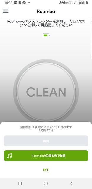 Screenshot_20190901-103400_iRobot