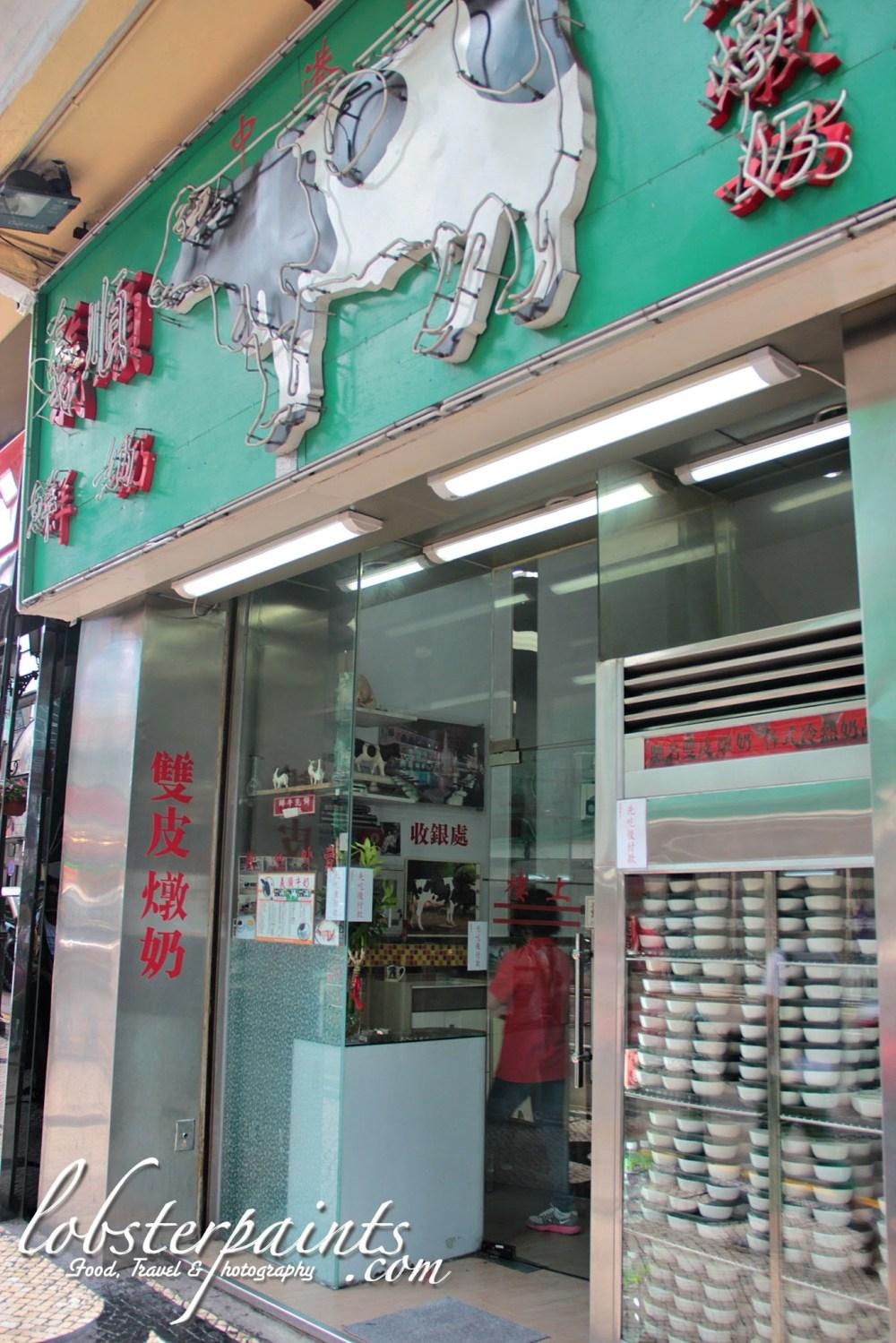 Yee Shun Milk Company 義順牛奶公司 | Macau, China