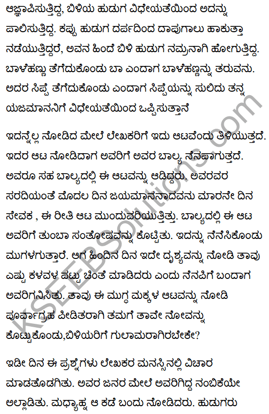 Jamaican Fragment Summary in Kannada 4