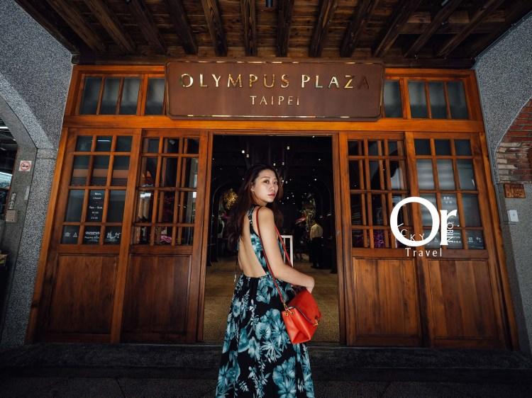 台北大稻埕景點 OLYMPUS PLAZA TAIPEI 台北最美相機店,結合大稻埕文化延續洋樓建築,盡情試用 Olympus 鏡頭,在洋樓自然採光下盡情拍照,台北打卡景點