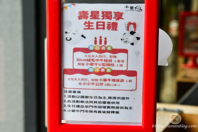 小蒙牛台中店-37