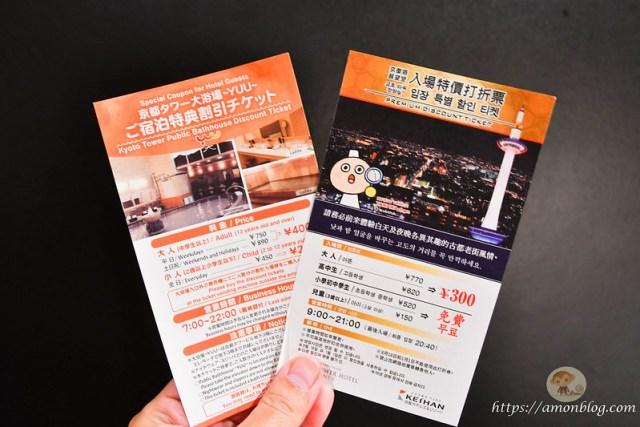 京都塔飯店分館, 京都車站住宿推薦, 京都便宜住宿, 京都便宜飯店