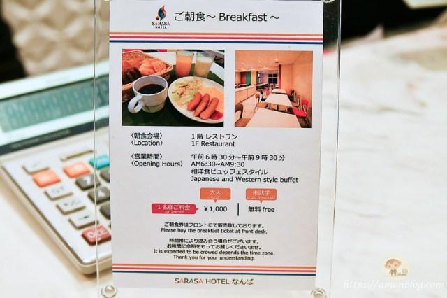 難波薩拉薩飯店-2
