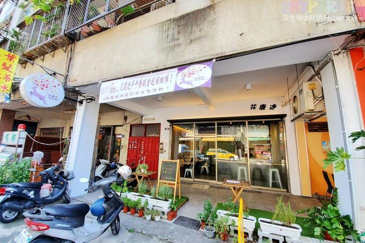 48786696607 d561f62239 c - 近天津商圈的小清新風早午餐,花鹿迷採低油低鹽烹調方式好健康、份量種類也有飽足感!