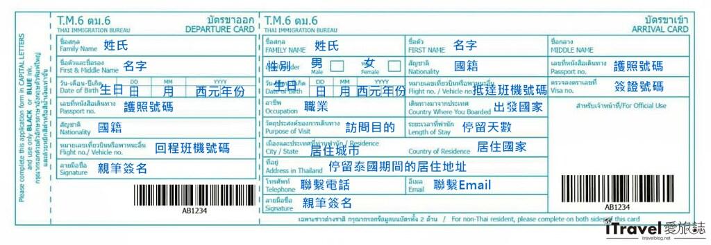 泰国出入境卡填写教学 (2)