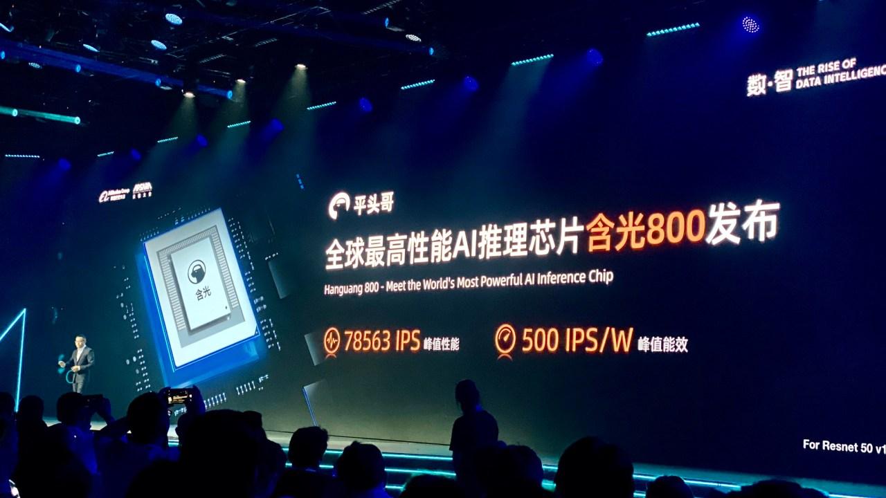 2019雲棲大會:阿里巴巴旗下平頭哥半導體達標推出含光800神經網路晶片  號稱效能是nVidia Tesla P4的46倍