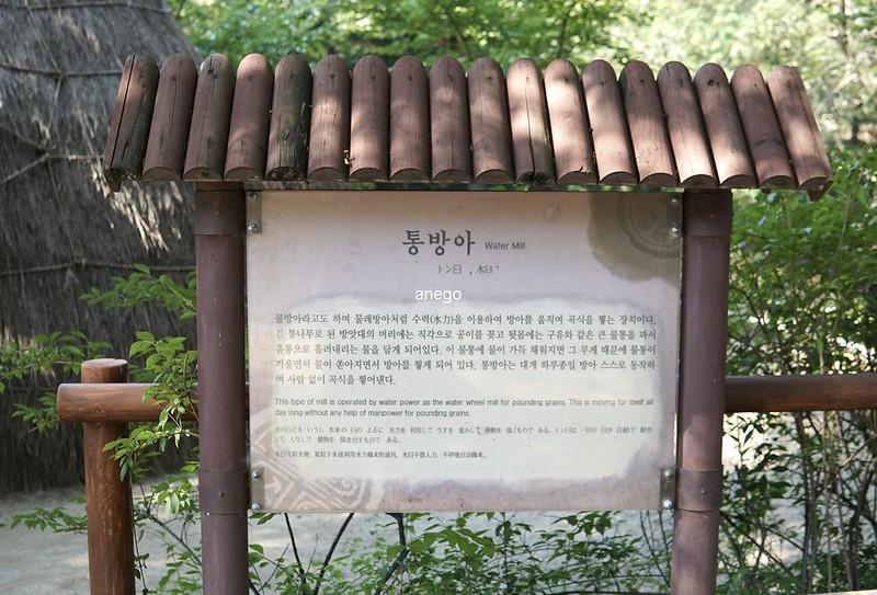 韓国民俗村 水車