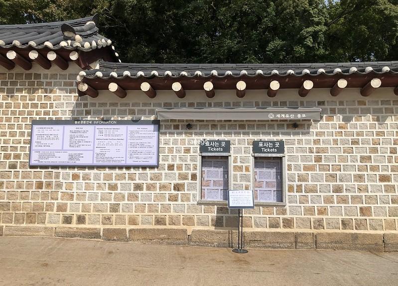 宗廟のチケット売り場