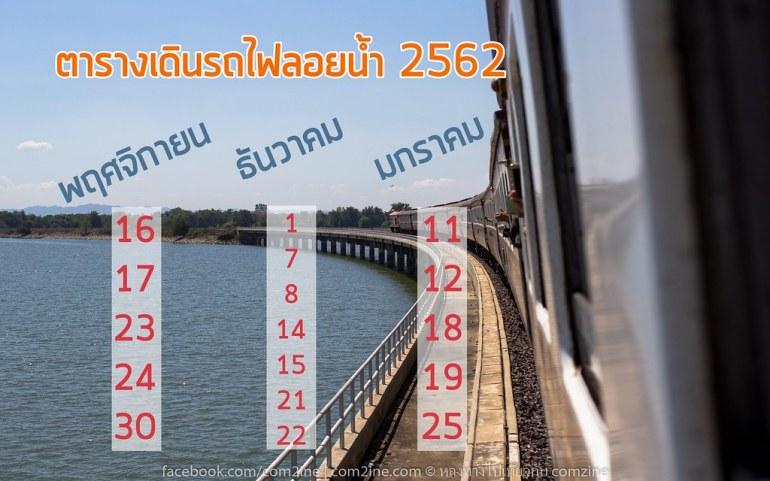 ตารางเดินรถไฟลอยน้ำ 2562