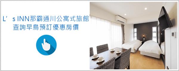 那霸樋川公寓旅館 Condominium L's INN Nahahigawa (48)