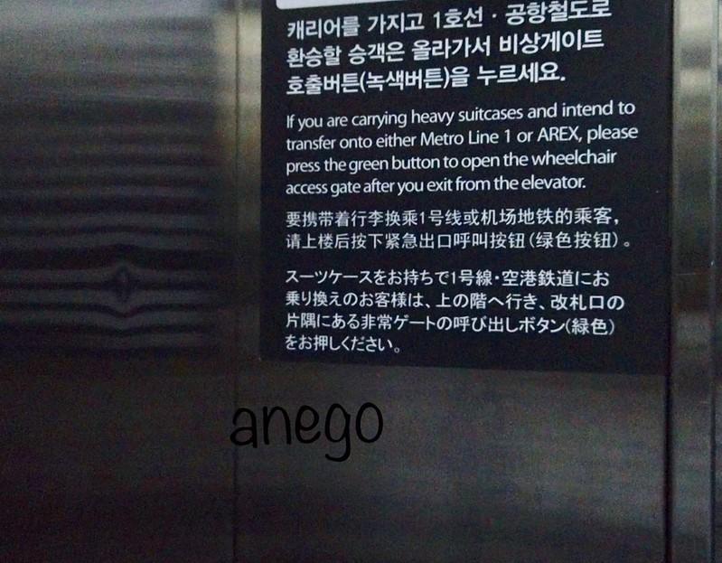 ソウル駅1 エレベーター