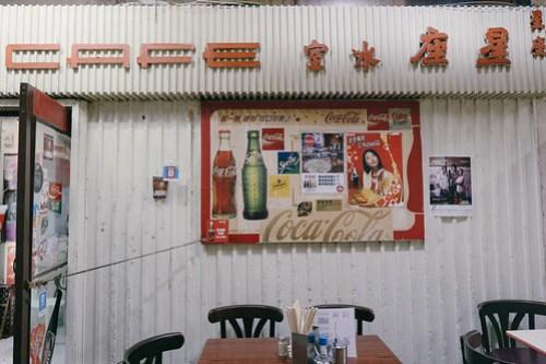 Star Cafe (星座冰室), Hong Kong