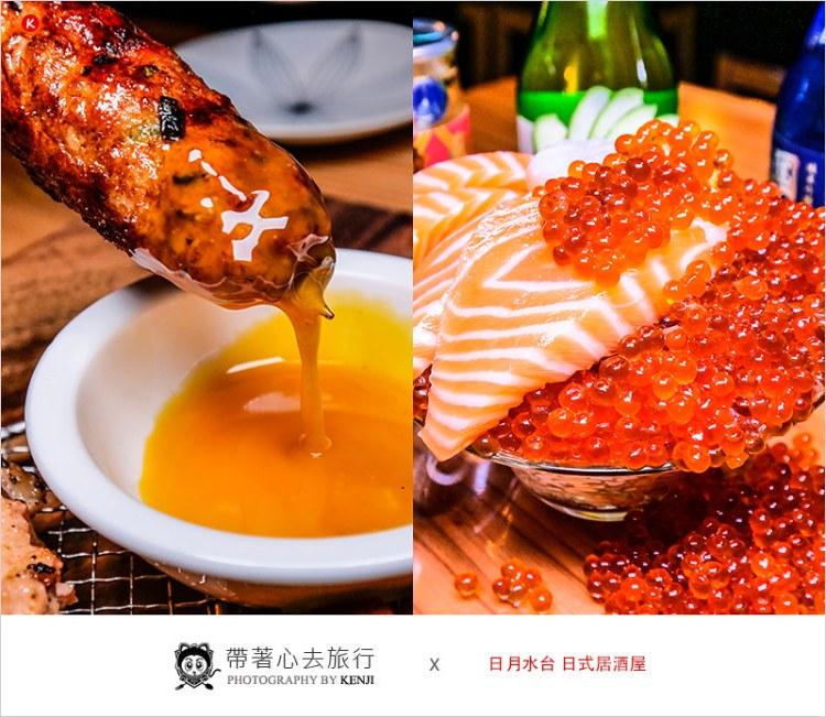 台中日本料理   日月水台-很有氛圍的居酒屋,浮誇係爆炸多鮭魚卵飯、串燒、烤豬腳、拉麵、漢堡肉,日本人開的日式餐廳。