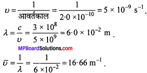 MP Board Class 11th Chemistry Solutions Chapter 2 परमाणु की संरचना 1