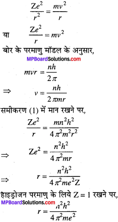 MP Board Class 11th Chemistry Solutions Chapter 2 परमाणु की संरचना 46