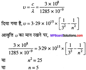 MP Board Class 11th Chemistry Solutions Chapter 2 परमाणु की संरचना 26