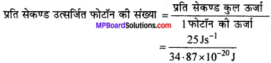 MP Board Class 11th Chemistry Solutions Chapter 2 परमाणु की संरचना 7