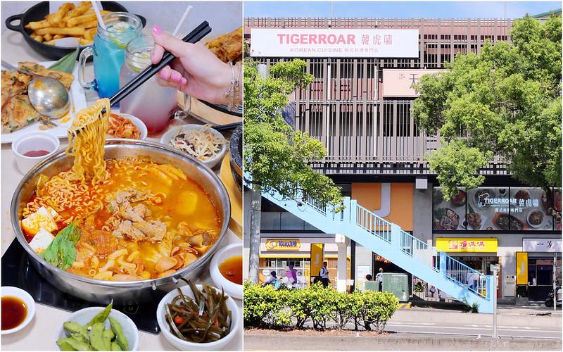 韓虎嘯韓式料理_台中JMALL:東海中科午晚餐客滿!小菜免費吃到飽 多樣韓式火鍋/料理聚餐推薦!