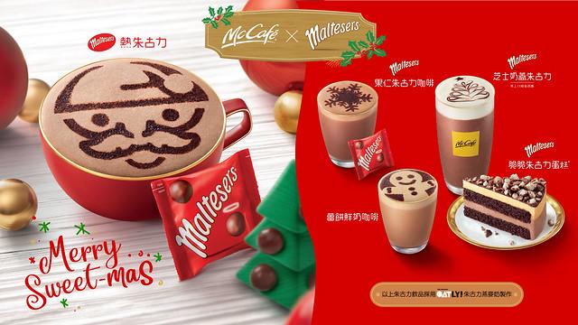 01MCD19070208_McCafe_Malty Christmas KV