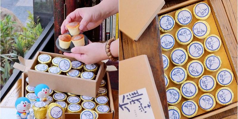禾雅堂乳酪蛋糕_台中大坑:大坑必買伴手禮 重乳酪蛋糕金色鋁箔單顆新包裝濃郁好吃不沾手