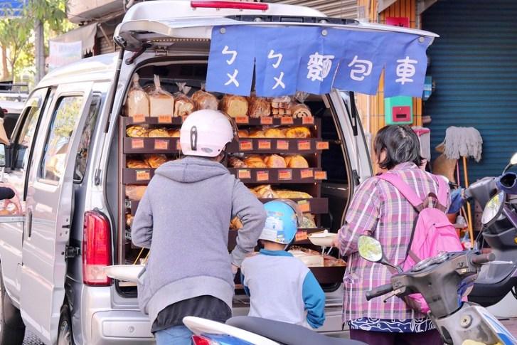 49086581627 2ee5a7ee4e c - 台中麵包甜點_ㄅㄨㄅㄨ麵包車:排隊麵包車大里/大雅/東興路出沒 最便宜5個100元2.5小時快閃完售!