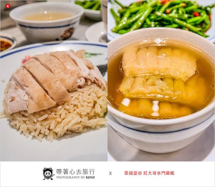泰國曼谷美食 | 紅大哥水門雞飯(The Market Bangkok)-2019米其林必比登推薦小吃,位在商場吃完還能順便逛街呦。