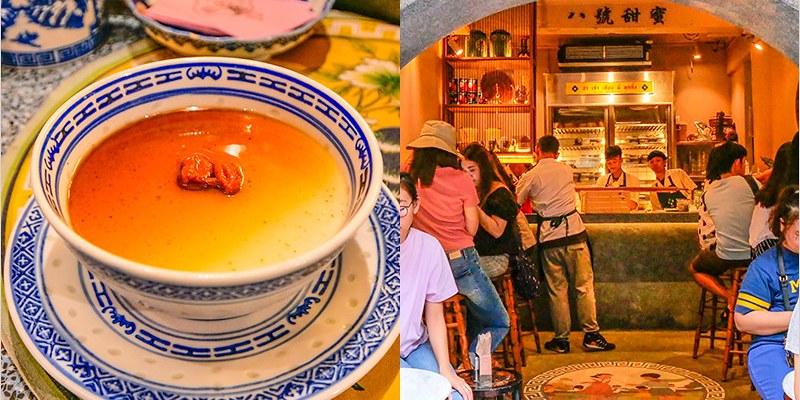 泰國曼谷甜點店 | 八號甜蜜Ba Hao Tian Mi-中國城超人氣網美甜點店,枸杞布丁必點,甜滋滋的中式甜點。
