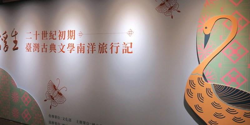 臺灣文學館「娘惹浮生—臺灣古典文學南洋旅行記」