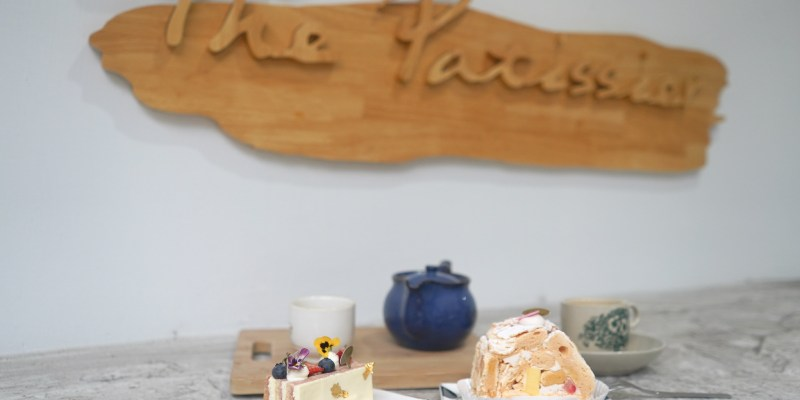 台北甜點|The Patissier:來自新加坡頂級法式蛋糕,推薦招牌莓果蛋白霜,客製化生日蛋糕.企業蛋糕配送@大安區甜點.大安下午茶