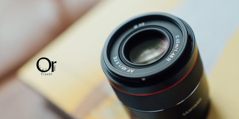 Samyang鏡頭評測|三陽光學 Samyang AF 45mm F1.8 FE 評測,平價大光圈人像鏡頭,支援 Sony E接環自動對焦