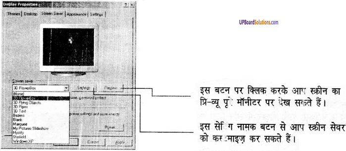 UP Board Solutions for Class 8 Computer Education (कम्प्यूटर शिक्षा) 37