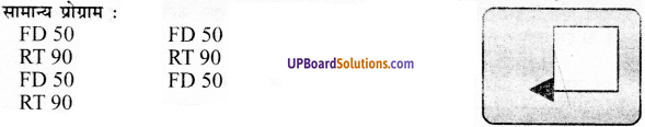 UP Board Solutions for Class 8 Computer Education (कम्प्यूटर शिक्षा) 17